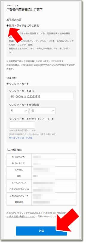 U-NEXT新規登録方法の画像