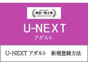 U-NEXT (成人) 新規登録方法